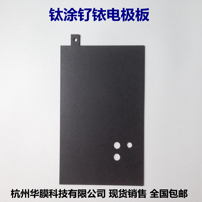 120mmx120mm Thick  1.5mm Electrodialysis Electrode Plate Titanium Electrode Titanium Anode Titanium Coated Ruthenium Iridium
