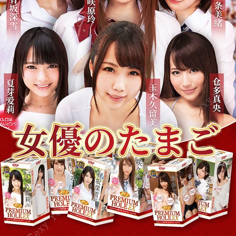 Japan Male masturbation sex toys Pornstar woman Artificial vagina real pussy Labia Design Girl vaginal Highly stimulated vagina