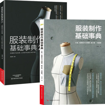 2 Book/set Clothing design books Basic events of clothing production Handmade Art Textbook