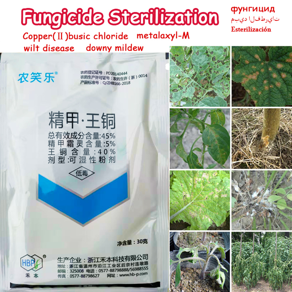 30 G Metalaxyl-M And Copper(Ⅱ)busic Chloride Fungicide Carbendazim Sterilization Plants Rooting Growth Pesticide Fertilizer