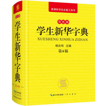 Learn Chinese han zi characters book Student Xinhua Dictionary (6th Edition Edition) фото