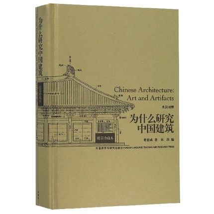 Chinese & English Bilingual Chinese Architecture: Art And Artifacts By Liang Si Cheng