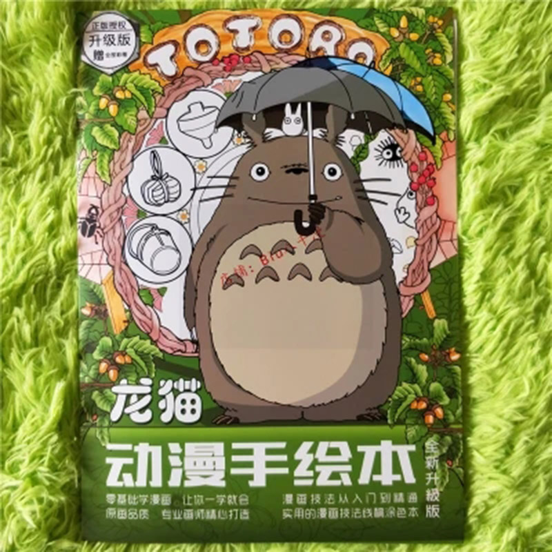 Miyazaki Junlong Cat Anime Hand-painted Line Draft Material Picture Book Linyi This Coloring Painted Hand-painted Manuscript