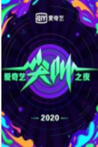 2020爱奇艺尖叫之夜全程回顾[高清]
