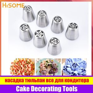 Image 1 - 7pcs Cream Nozzles Stainless Steel Icing Piping Tips Rose Tulip Flower DIY Cake Decoration Tool Kitchen Accessory Baking Supply