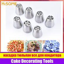 Boquillas para crema de acero inoxidable, 7 uds., consejos para glaseado, flor de tulipán rosa, herramienta DIY para decoración de pasteles, accesorio de cocina para hornear