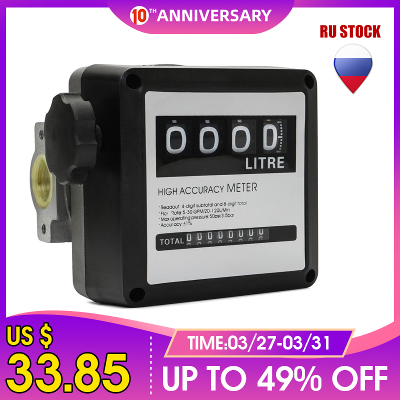 1Pcs  FM-120 4 Digital  Gasoline Fuel Petrol Oil Flow Meter 20-120L/Min Four Digital For Diesel Fuel Oil Flow Meter Counter