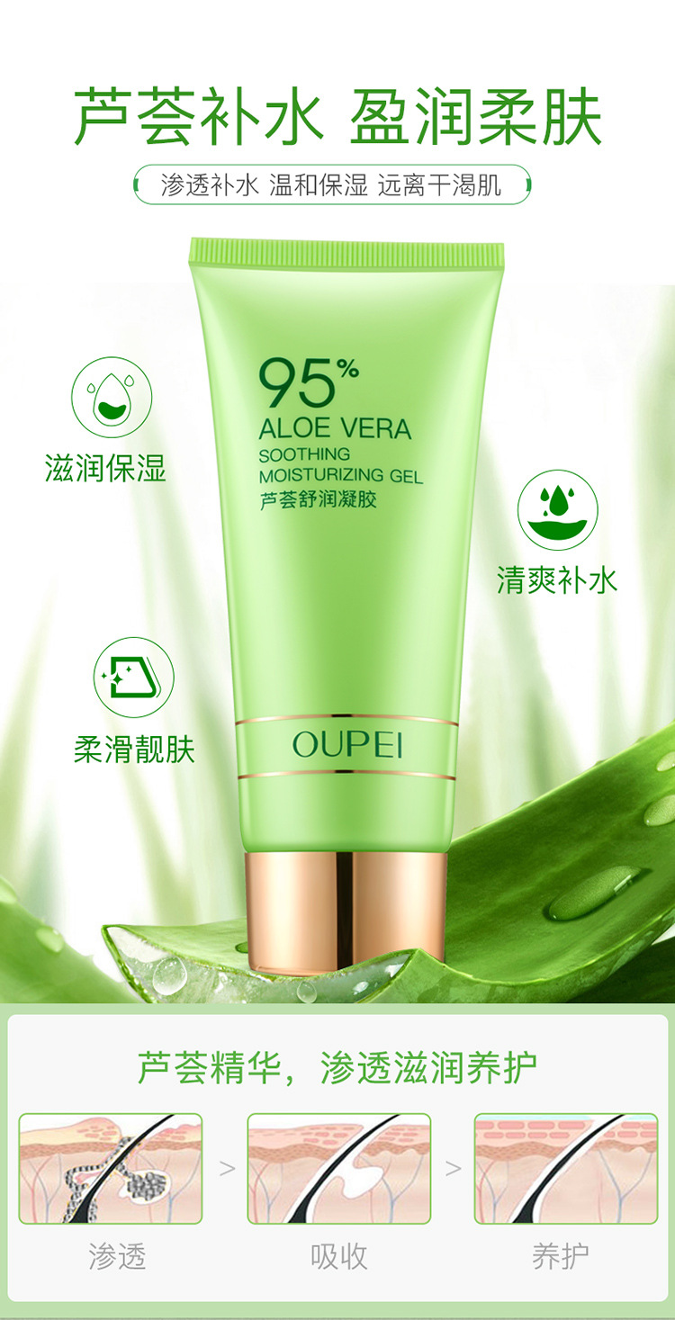 OUPEI Aloe Vera Gel Hydrates Water and Moisturizes Skin, Relieves Drying and Desalinates Variola Gel