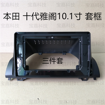 9-10  10,2 pulgadas para Honda Accord 10 generación coche Fascias navegación marco Dash Kit Universal Android reproductor Multimedia