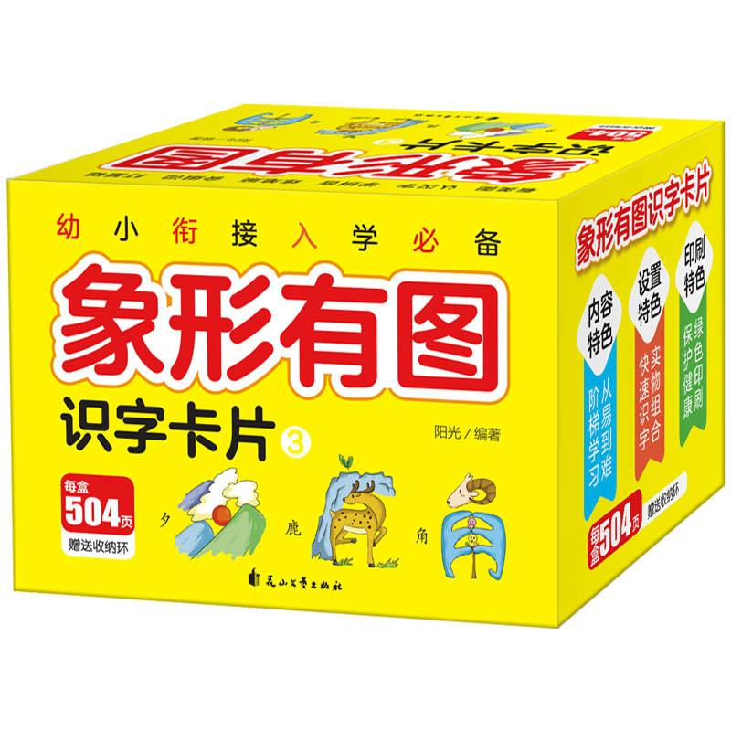 504 Sheets Chinese Characters Pictographic Flash Cards Vol.3 For 0-8 Years Old Babies/Toddlers/Children 8x8cm /3.1x3.1in