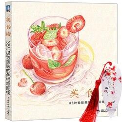 اللوحة الصينية كتب طعام شهي رسمت الكتب للبالغين تخفيف الإجهاد الطلاب دفتر رسم