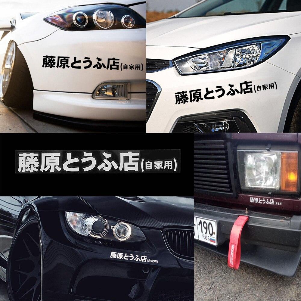 Японская виниловая наклейка AE86 Initial D Fujiwara Tofu Shop, автомобильные наклейки, Стикеры для быстрого украшения автомобиля, аксессуары, Стикеры