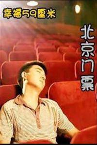 幸福59厘米之北京门票[HD高清]