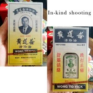 Image 5 - 3 x Wong Per Yick BLOCCO di LEGNO Medicato Balsamo Per Le Labbra Olio di Sollievo Dal Dolore Muscolare Dolori Dolori HK