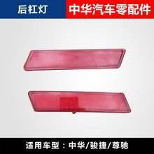 (1 пара/комплект) отражатель заднего бампера для chinese brilliance