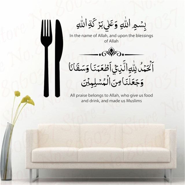 Dua for Before And After Meals Islamic Wall Sticker For Kitchern Calligraphy Vinyl Wall Decal Living Roon Dining Room Decor 4