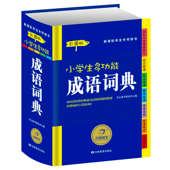 New Pupils Multifunction Idiom Dictionary Learn To Chinese  Tool Book