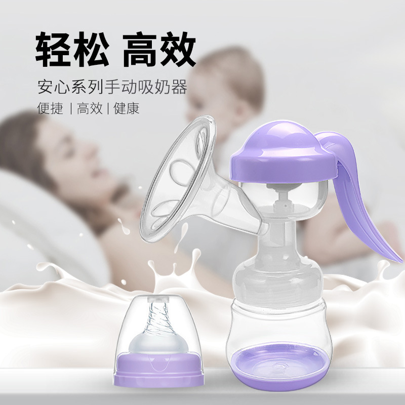 Creative Manual Breast Pump Suction Large Maternal Supplies Milker Pull Milk Nursing Pumping Milk Prolactin