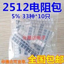 2512 SMD резистор набор Ассорти набор 1ohm-1M ohm 5% 33valuesX 10 шт = 330 шт DIY Kit