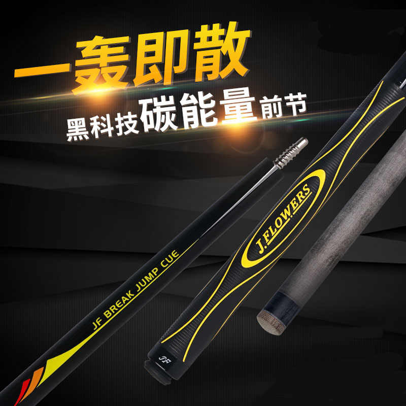JFLOWERS JF-BJ2 Billiards Punch&Jump Cue Carbon Tecnologia Shaft Professional Carbon Cue Tecnologia Stick Billar Break  Jump Cue