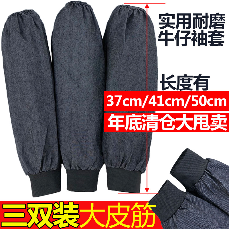 Breathable Labor Safety Cuff Thick Wear-Resistant Work Cowboy Men And Women Canvas Sleeves Electric Welding Heat Resistant Overs
