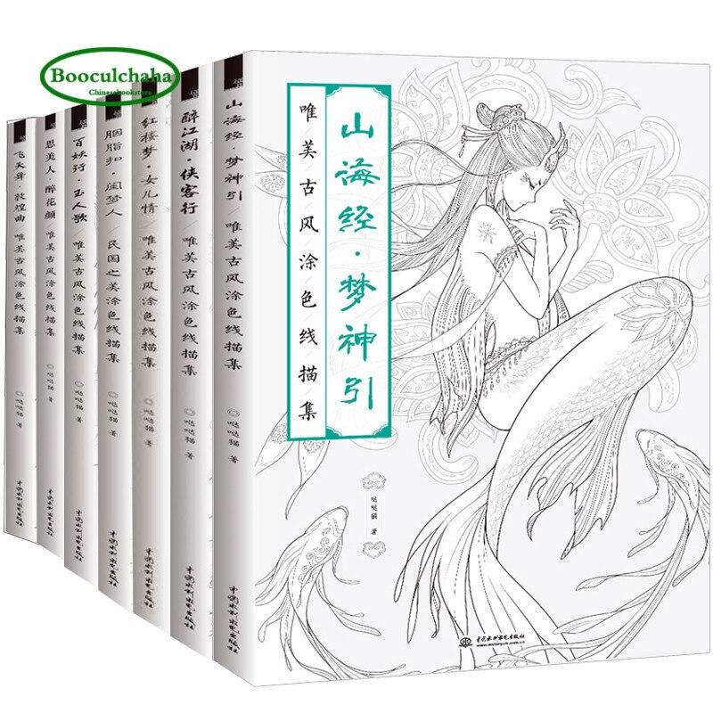 7 libros de colorear chino línea de bocetos belleza chicos guapos dibujo libro adulto anti estrés color lápiz libro    1