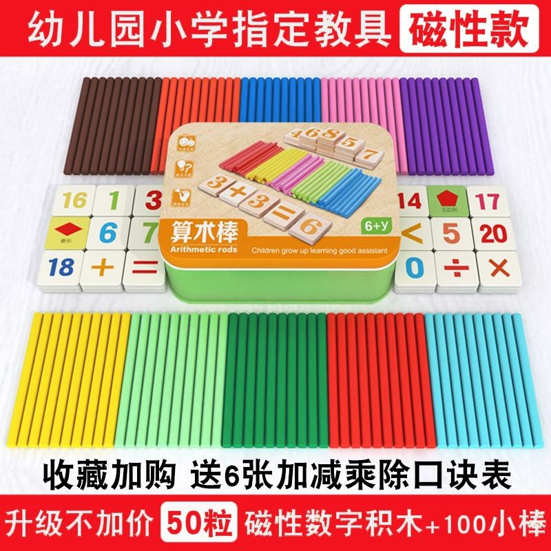 Arithmetic Textbook Stick Baby Multi-functional Counting Sticks Arithmetic Mathematics Rod Teaching Materials Kindergarten Pract