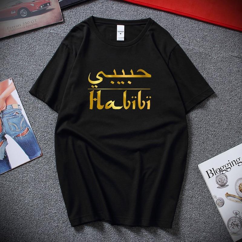 Футболка Habibi мужская с арабским текстом, лучший подарок для моего любимого мужа, Повседневная хлопковая рубашка с коротким рукавом, на лето
