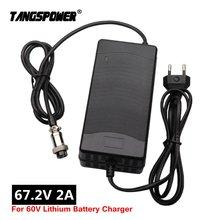 Зарядное устройство для литиевых батарей 672 в 2 А электрического