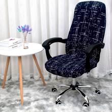 Офисный вращающийся чехол на компьютерное кресло эластичный