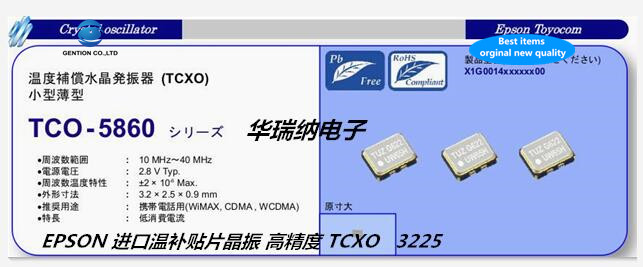 5pcs 100% New And Orginal Temperature Subsidized Chip Crystal TCO-5869 20M 20MHZ 20.000MHZ TCXO 3225