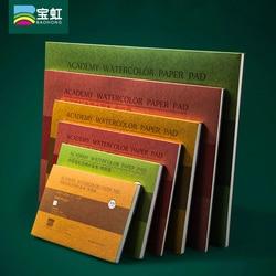Baohong 300G/M2 Professionele Aquarel Sketchbook Boek Katoenen Aquarel Papier 20 Vellen Handgeschilderde Notebook Pad Voor Kunstenaar