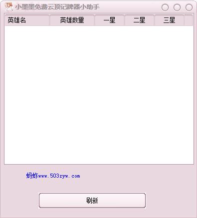 LOL小墨墨云顶记牌器小助手3.3