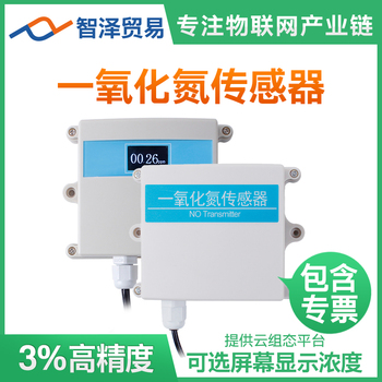 Industrial Toxic Gas Detector 485 Communication Nitric Oxide Sensor NO Concentration Gas Detection High Precision