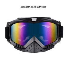 Мотоциклетные очки на шлем для езды по бездорожью ветрозащитные