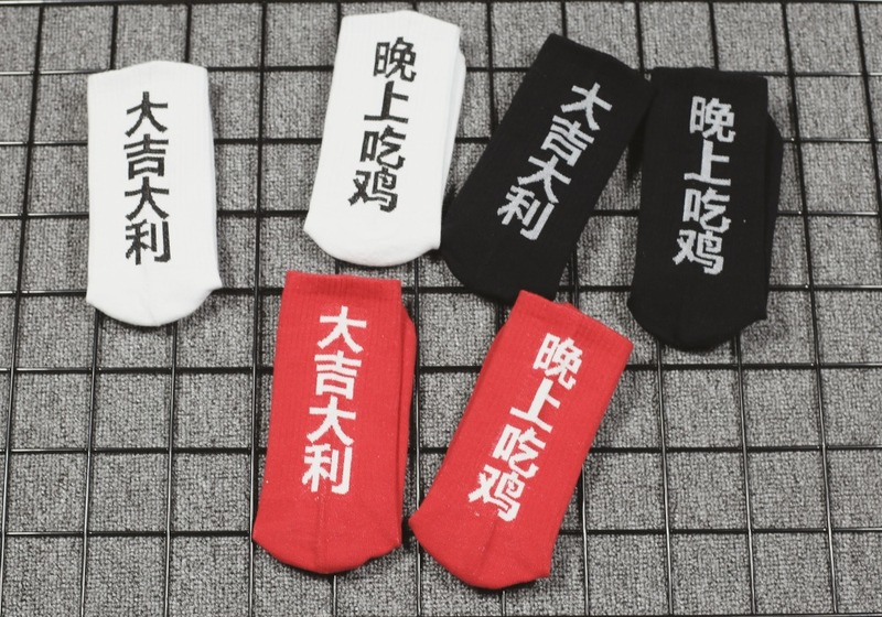 Hree-color Original Design Chinese Characters Hip-hop Street Style Personality Skateboard Socks Men And Women Couple Socks SA-8