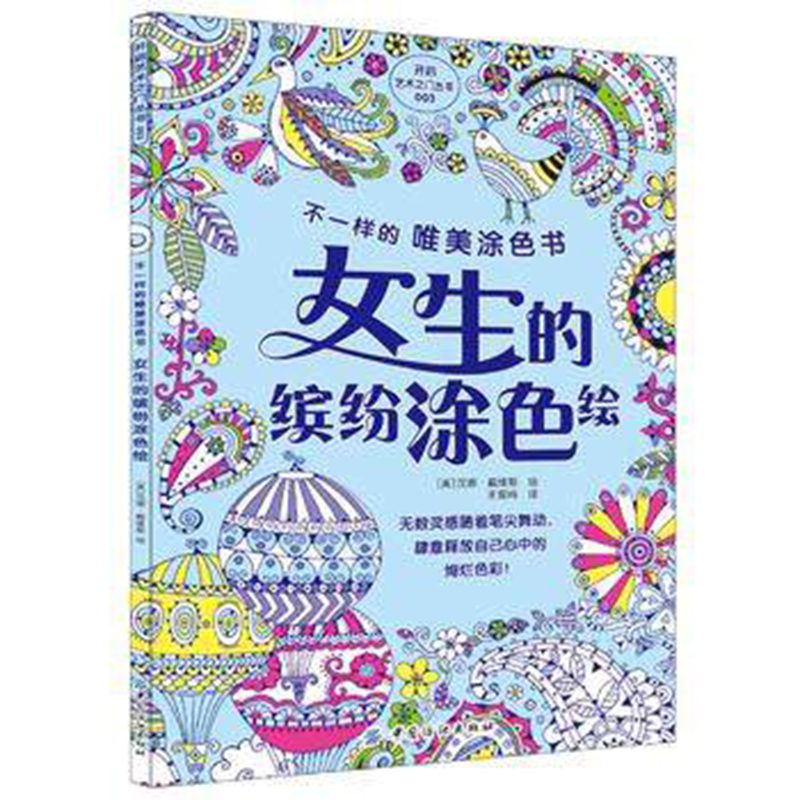 Girls' Fantasy Color Painting Is Not The Same Coloring Book Adult Decompression Books Bestseller Children's Painting Art