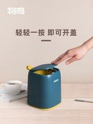 Wuming desktop small dustbin household desk dustbin bedroom Mini cute bedside bin with cover garbage bin trash bin