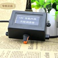 Free Delivery. High quality dc 12 v switching high current car fan gm stepless speed regulator The biggest support 5 a