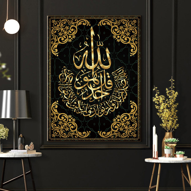 BANMU Allah Muslim Islamic Calligraphy Canvas Art Gold Painting Ramadan Mosque Decorative Poster And Print Wall Art Pictures 5