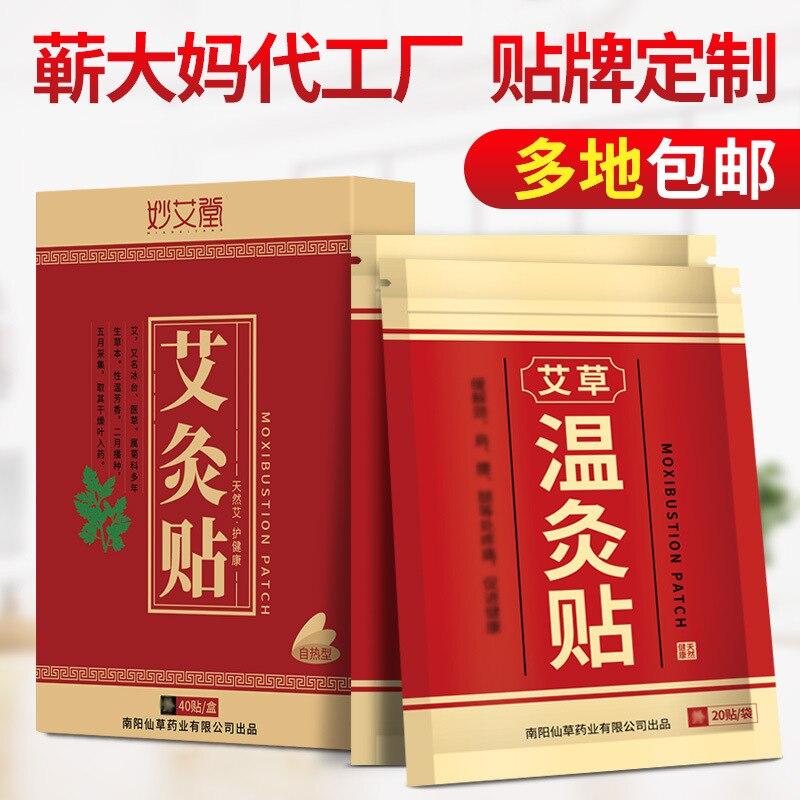 Wonderful Ai Tong Boxed Moxibustion Paste Wormwood Paste Moxa Leaf Stickers Shoulder Neck Moxibustion Plaster Leg Hot Compress K