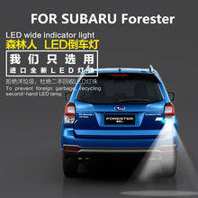 FOR SUBARU Forester reversing light LED retreat auxiliary lamp modification