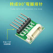 Адаптер 8Pin 1,25 мм для PM2.5 датчик PMS1003 PMS3003 PMS5003 G135 до 2,54 мм 1x4Pin