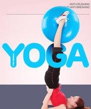 Мяч для йоги 50 см утолщенный взрывозащищенный мяч яблока шар