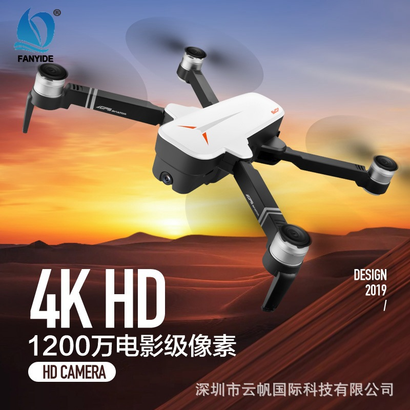 Professional GPS Remote Control Aircraft Brushless Positioning 4K Double Camera Aerial Photography Folding Unmanned Aerial Vehic