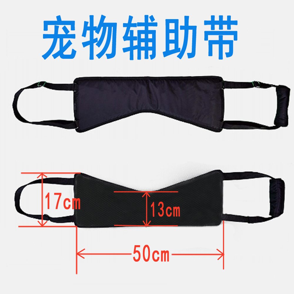 Pet Auxiliary Belt Dog Hind Legs Auxiliary Belt Disability Dog Support Belt Gao Ling Quan Nursing Auxiliary Belt