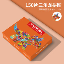 New Children's Educational Animal Dinosaur Puzzle Enlightenment Early Education Toy Intelligence Development Puzzle