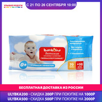 Baby Wet Wipes Bambolina 3116720 Mother Kids kid Baby Care Tools tool child children wipe Улыбка радуги ulybka radugi r ulybka smile rainbow косметика