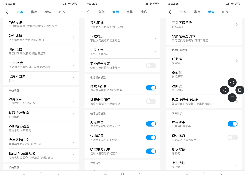 小米9 [MIUI10-9.9.12-安卓10.0] 桌面双击|隐藏HD|更精简|天气显秒冰箱 [09.12]