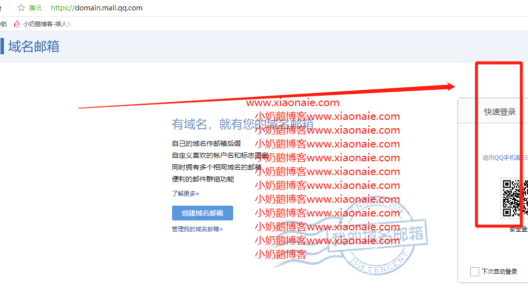 小奶鹅腾讯域名邮箱申请与MX解析设置图文教程